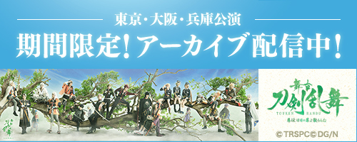 舞台『刀剣乱舞』慈伝 日日の葉よ散るらむ