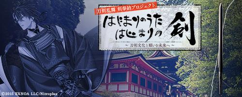 刀剣乱舞 剣奉納プロジェクト 『はじまりのうた はじまりの剣』~刀剣文化と願いを未来へ~