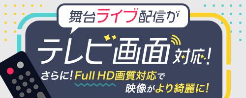 舞台ライブ配信がテレビ画面に対応!