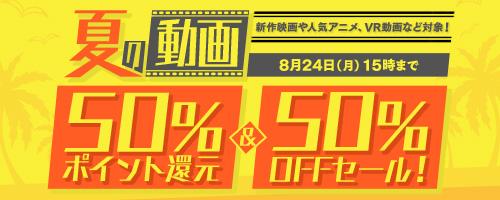 夏の動画 50%ポイント還元&50%OFFセール!