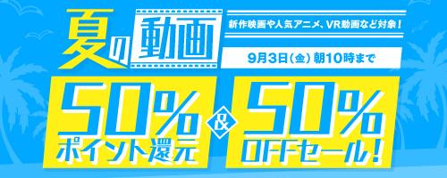 夏の動画 50%ポイント還元&50%OFFセール!9月3日(金)朝10時まで