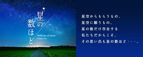 プラネタリウム作品「星の数ほど」