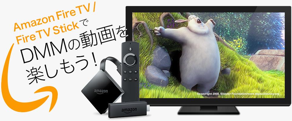 Amazon Fire TV / Fire TV StickでDMMの動画を楽しもう!