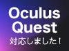 VR動画がOculus Questに対応!