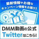 DMM動画の公式Twitterはこちら!