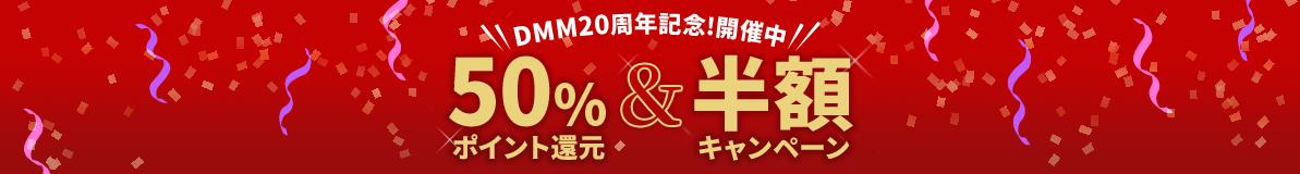 50%ポイント還元&半額キャンペーン