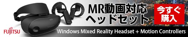 MR動画対応ヘッドセット 今すぐ購入