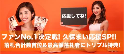 久保まい応援企画スペシャル