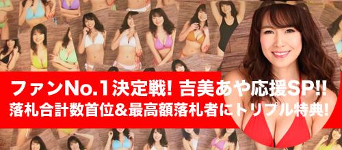 吉美あや応援企画スペシャル~シーズン2
