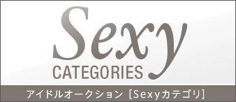 アイドルオークション Sexyカテゴリ