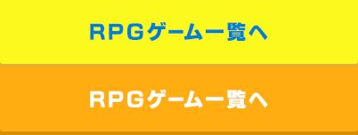 RPGゲーム一覧へ