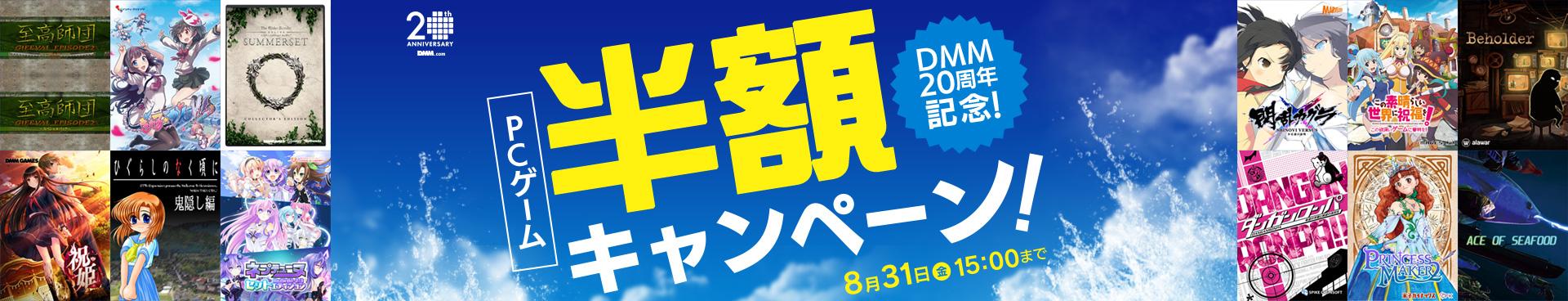 DMM20周年記念!PCゲーム・PCソフト半額キャンペーン