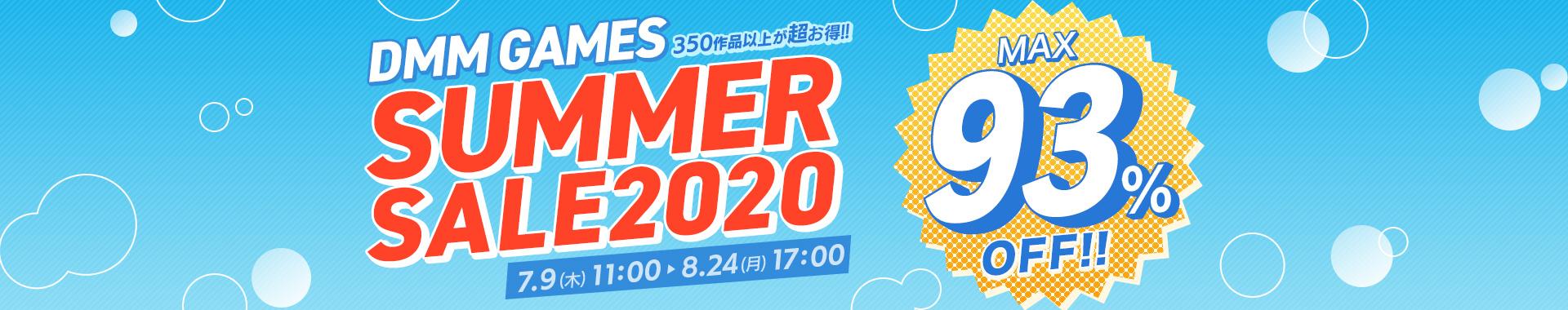 DMM GAMES SUMMERSALE2020 7.9(木)11:00~8.24(月)17:00 350作品以上が超お得!!