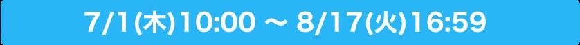 7/1(木)10:00 〜 8/17(火)16:59