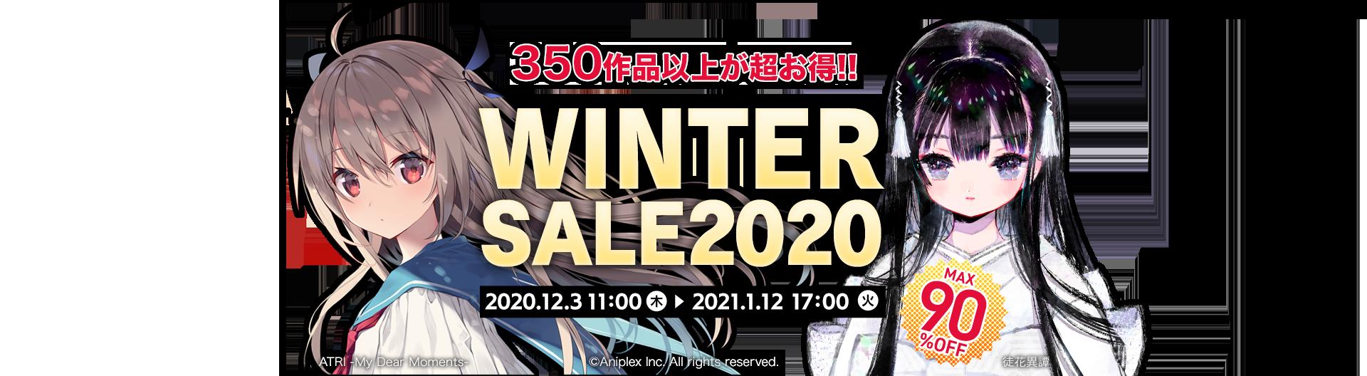 350作品以上が超お得!! WINTERSALE2020 2020.12.3 11:00(木) > 2021.1.12 17:00(火)