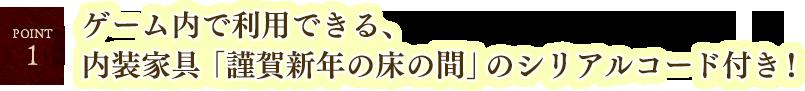 【POINT1】ゲーム内で利用できる、内装家具「謹賀新年の床の間」のシリアルコード付き!