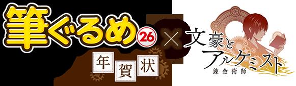 筆ぐるめ26 年賀状×文豪とアルケミスト