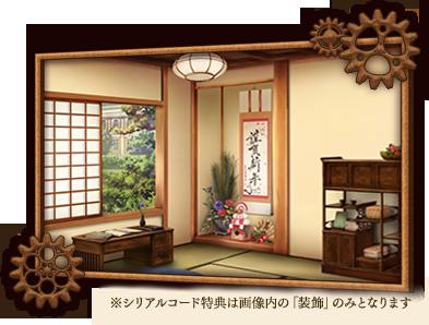 内装家具「謹賀新年の床の間」 ※シリアルコード特典は画像内の「装飾」のみとなります