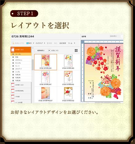 【STEP1】レイアウトを選択:お好きなレイアウトデザインをお選びください。