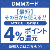 DMM CARDリリースキャンペーン中