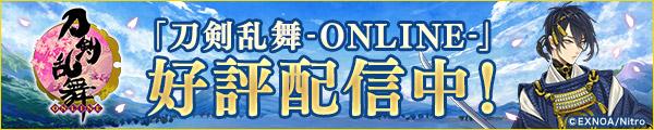 「刀剣乱舞-ONLINE-」好評配信中!