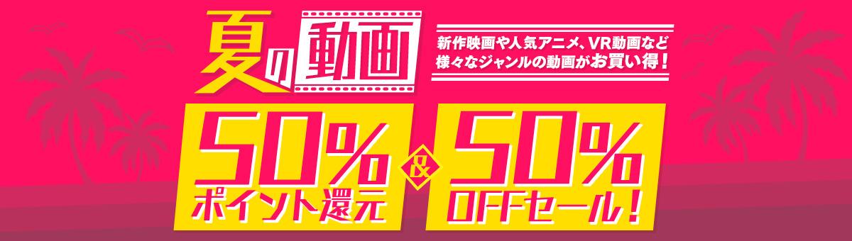 夏の動画 50%ポイント還元&50%OFFセール! 新作映画や人気アニメ、VR動画など様々なジャンルの動画がお買い得!