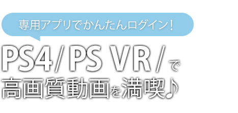 PS4®/PS VR/PS Vita/PS Vita TVで高画質動画を満喫♪