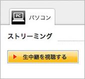 購入商品詳細に視聴ボタンが表示されている画像