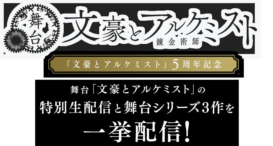 『文豪とアルケミスト』5周年記念 舞台「文豪とアルケミスト」の特別生配信と舞台シリーズ3作を一挙配信!