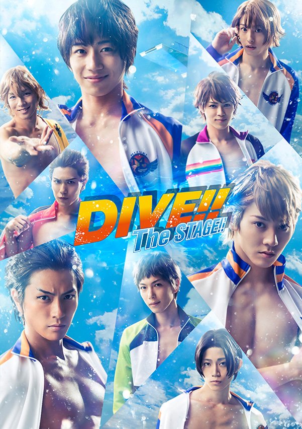 『DIVE!!』The STAGE!! メインビジュアル