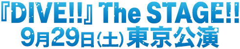 『DIVE!!』The STAGE!! 9月29日(土)東京公演