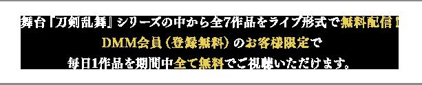 舞台『刀剣乱舞』シリーズの中から全7作品をライブ形式で無料配信!