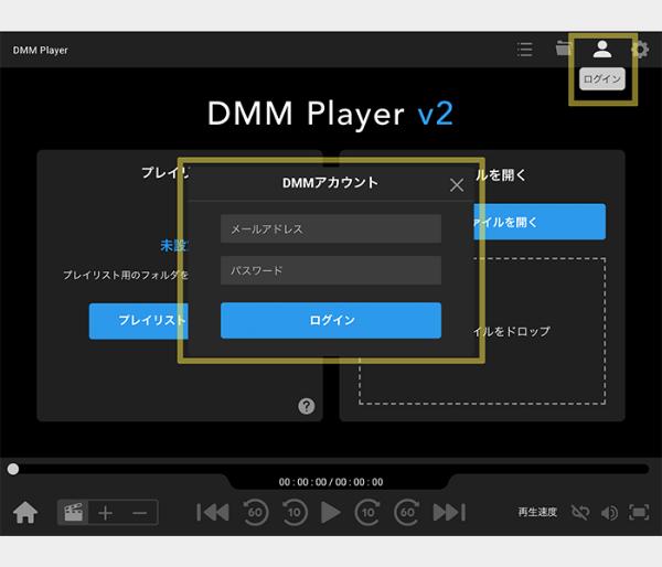 DMM Player v2アプリのログイン画面