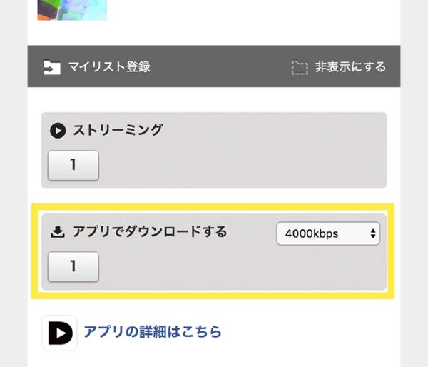 ダウンロードボタンが表示された画像