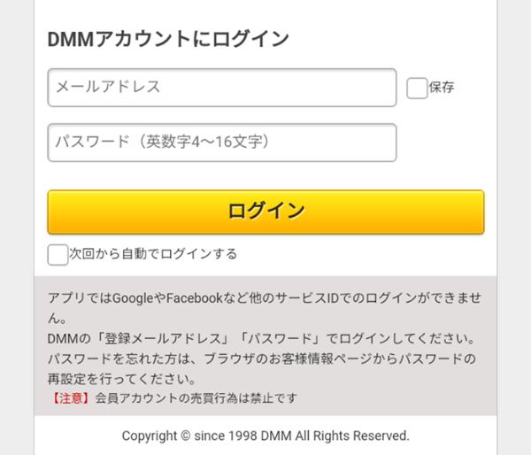 DMMプレイヤーアプリのログイン画面