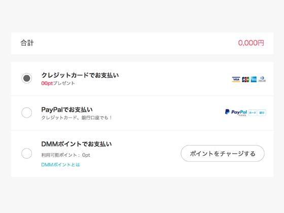 支払い方法選択の画像