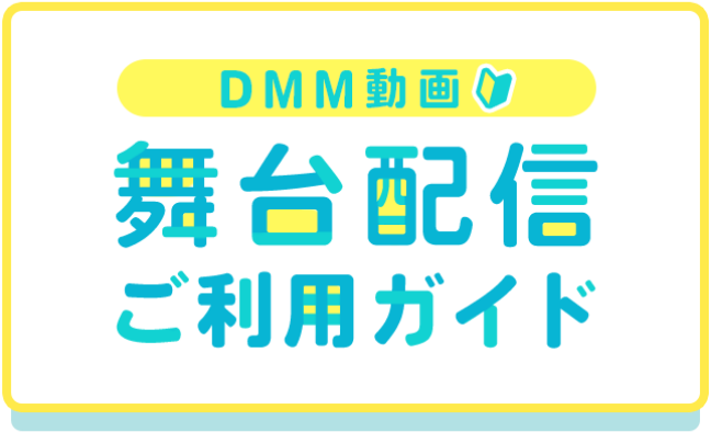 DMM動画 舞台配信 ご利用ガイド