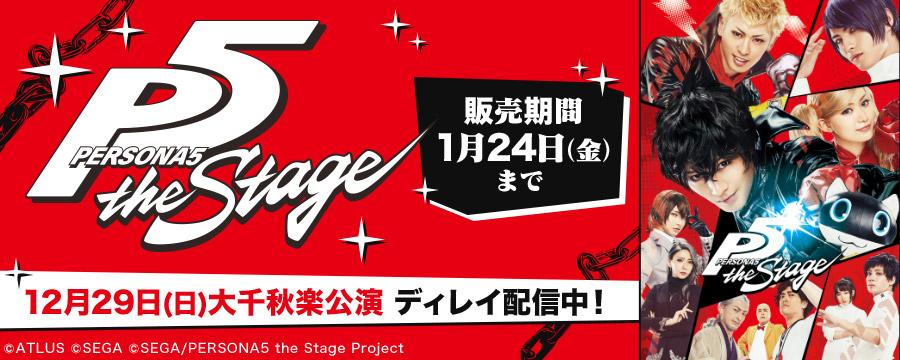 【ディレイ】PERSONA5 the Stage