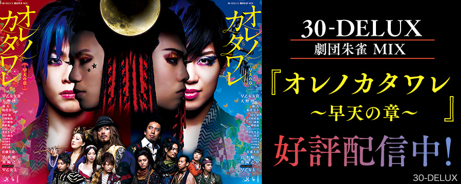 30-DELUX 劇団朱雀 MIX『オレノカタワレ~早天の章~』