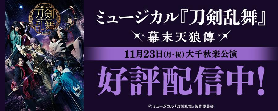 ミュージカル『刀剣乱舞』 ~幕末天狼傳2020~ 大千秋楽
