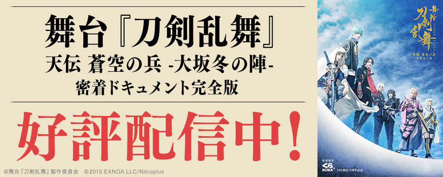 舞台『刀剣乱舞』天伝 蒼空の兵-大坂冬の陣- 密着ドキュメント完全版