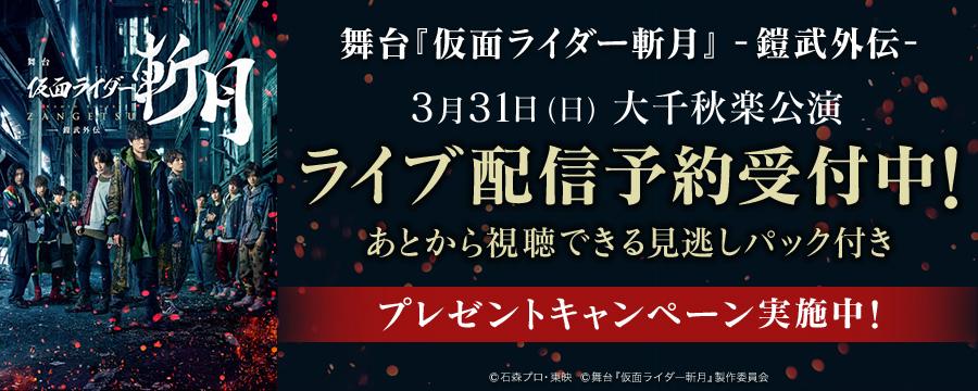 【ライブ予約】舞台『仮面ライダー斬月』 -鎧武外伝-