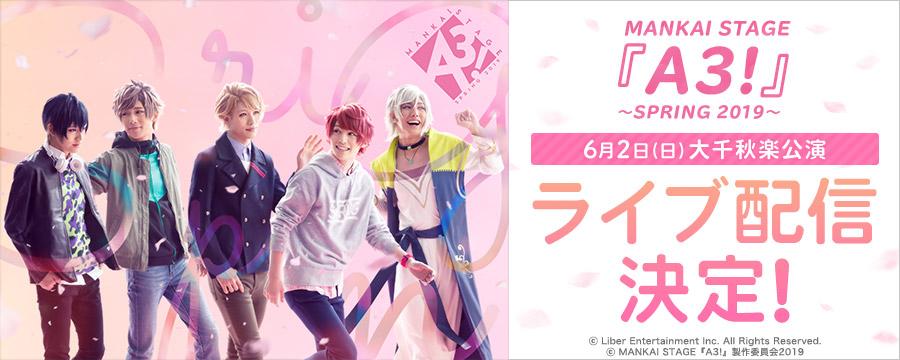 【ライブ告知】MANKAI STAGE『A3!』~SPRING 2019~