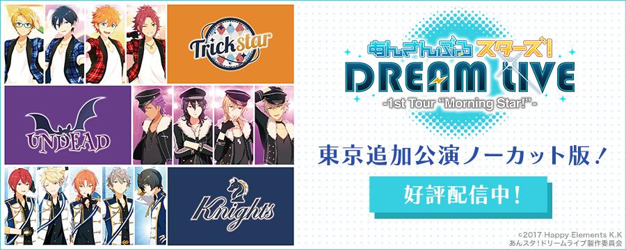 """あんさんぶるスターズ!DREAM LIVE -1st Tour """"Morning Star!"""""""
