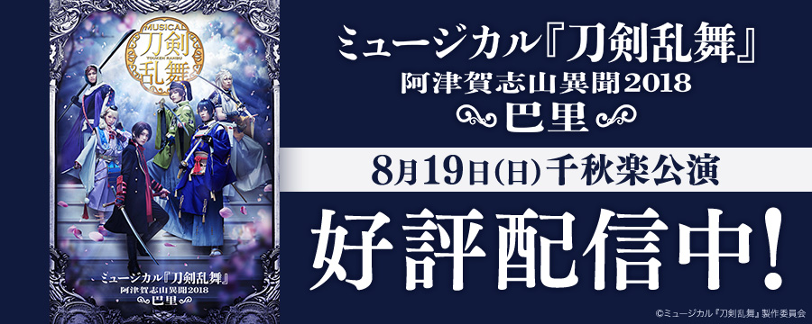 【アーカイブ販売】ミュージカル『刀剣乱舞』 ~阿津賀志山異聞2018 巴里~