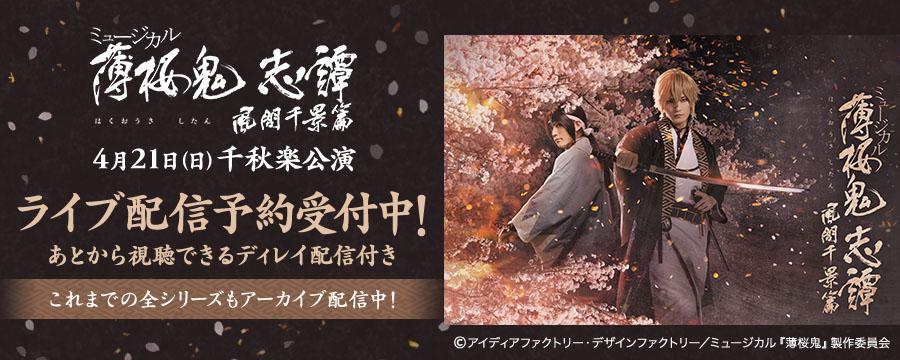 【ライブ予約】ミュージカル『薄桜鬼 志譚』風間千景 篇