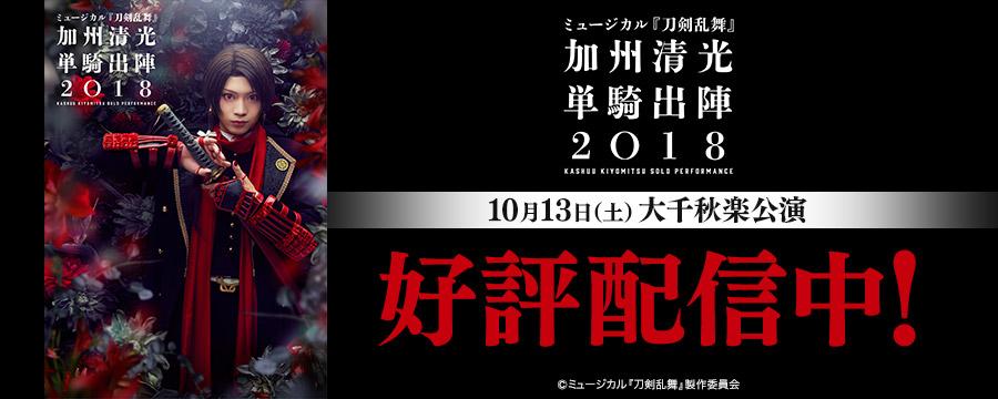 【アーカイブ】ミュージカル『刀剣乱舞』 加州清光 単騎出陣2018