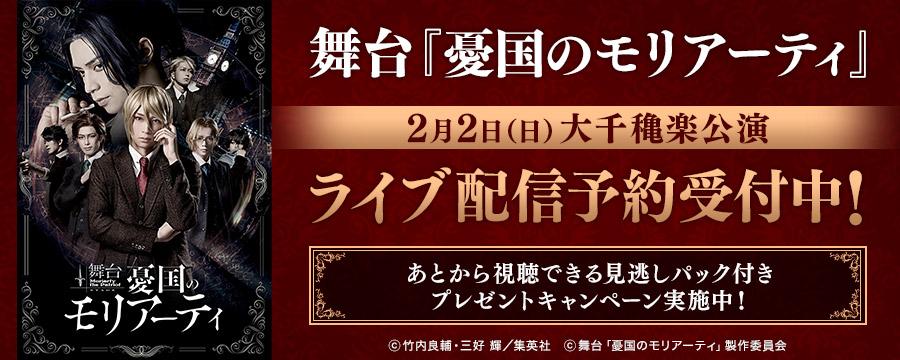 【ライブ】舞台「憂国のモリアーティ」