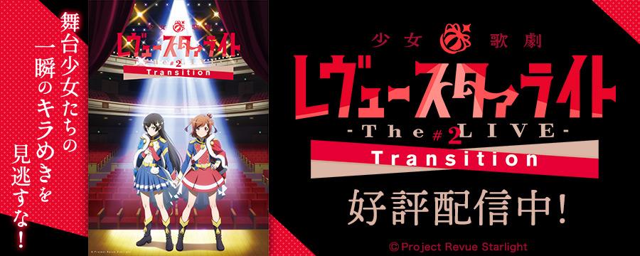 少女☆歌劇 レヴュースタァライト ―The LIVE―#2 Transition