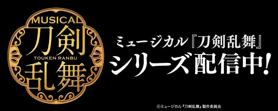 ミュージカル『刀剣乱舞』シリーズ
